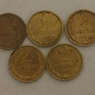 2 копейки СССР. 5 шт. 1977, 1987, 1989, 1990- 2 шт.