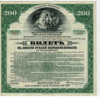 Билетъ въ 200 рублей нарицательныхъ. Гос. внутренній заемъ 1917 года. Разрядъ первый.
