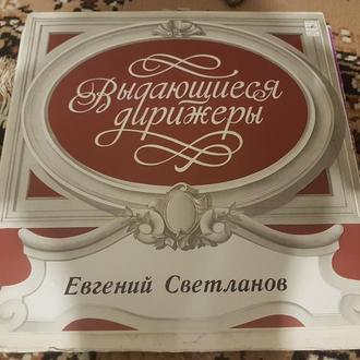 Выдающиеся дирижеры Евгений Светланов