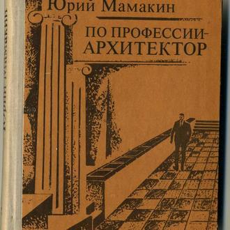 книга По профессии - архитектор. Юрий Мамакин