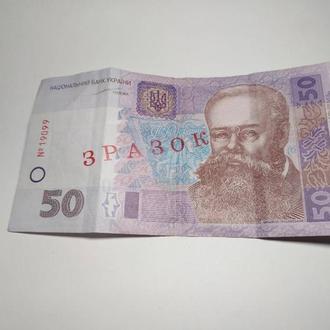 50 грн. ОБРАЗЕЦ ( 3 P 0 0 0 0 0 0 0 )