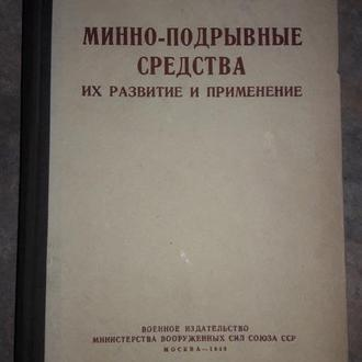 Иволгин А.И. Минно-подрывные средства , их развитие и применение Военное издательство 1949 года