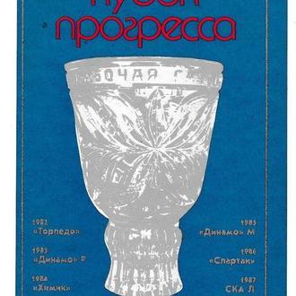 Календарик 1988 Пресса, спорт, хоккей, Робітнича газета