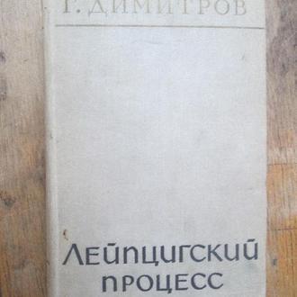 Димитров. Лейпцигский процесс. 1961