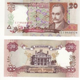 20 гривен Ющенко 1995 UNC