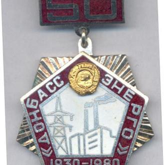 Знак Энергетика ДОНБАСС ЭНЕРГО 1930-1980. (1)