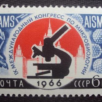 СССР 1966 негашеные.
