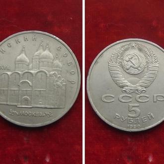 СССР 5 рублей, 1990 Успенский собор, г. Москва