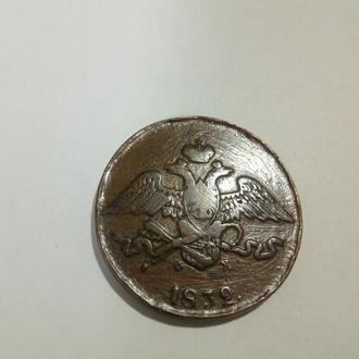 5 копеек 1832г.Е.М.Ф.Х.