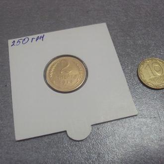 монета 2 копейки 1935 федорин № 29 №932