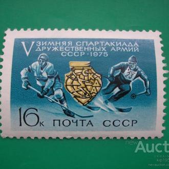 СССР. 1975.  Спартакиада. **