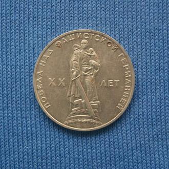 СССР 1 рубль 1965 г 20 лет победы