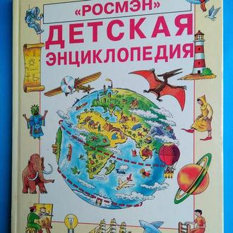 Детская энциклопедия. РОСМЭН. 1996 г. Состояние новой книги.