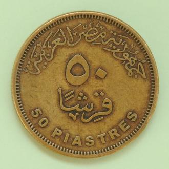(А) Египет 50 пиастров, 2010