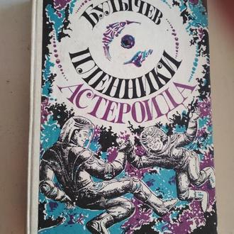 Кир Булычёв. Пленники астероида.