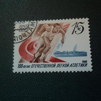 СССР 1988г. 100-летие отечественной легкой атлетики.