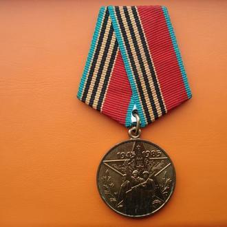Медаль 40 лет Победы в ВОВ.