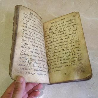 Часослов. Библия. Очень старый