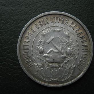 50 копеек (полтинник) 1922 г. ПЛ  Сохран!