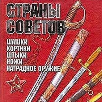 Холодное оружие Страны Советов - на CD