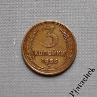 3 копейки 1956 г. СССР