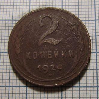 2 копейки 1924 г. (2)