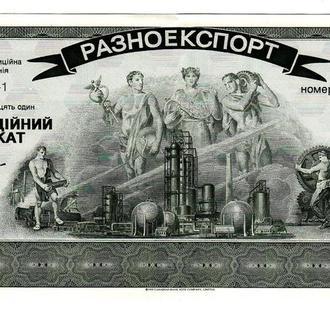 Разноэкспорт 1050000 карбованцев 1994 Украина Киев сертификат. Боги Рима №2