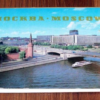 Москва. Олимпиада-80. (1980 г.).
