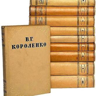 В. Г. Короленко.  Собрание сочинений в 10 томах . (комплект из 10 книг).  М. Худ.литература1953-1956