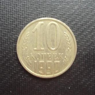 СССР 10 коп. 1990г.