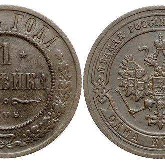 1 копейка 1903 года №4163