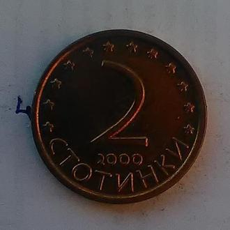 БОЛГАРИЯ, 2 стотинки 2000 года.
