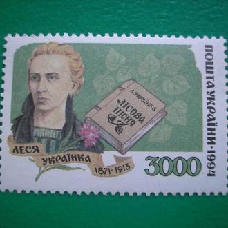 Украина 1995 Леся Украинка  MNH