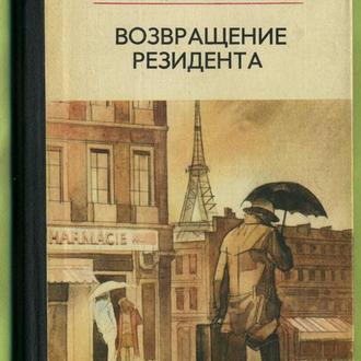 книга Возвращение резидента - Олег Шмелев, Владимир Востоков