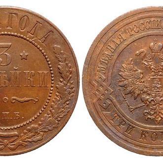 3 копейки 1914 года №1674
