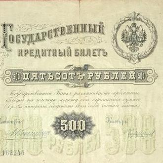 500 рублей 1898 год
