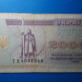 20 000 купон 1996