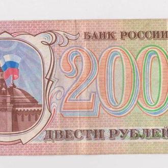 200 руб. = 1993 г. = РОССИЯ
