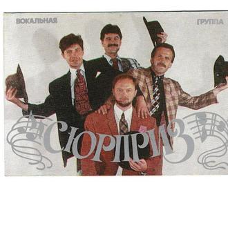 Календарик 1988 Музыка, Филармония, эстрада, вокальная группа Сюрприз