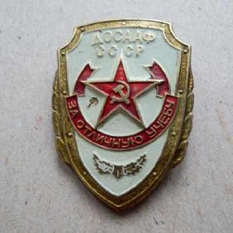 Знак ДОСААФ СССР за отличную учебу (т/м)