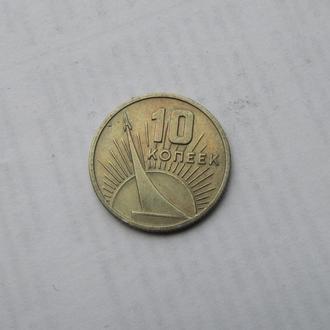 10 коп 1967 год СССР юбилеиные