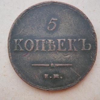 5 копеек 1837 Е.М.- Ф.Х ( R 1 )