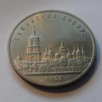СССР Софиевский Собор 5 рублей. В коллекцию... Еще 100 лотов!