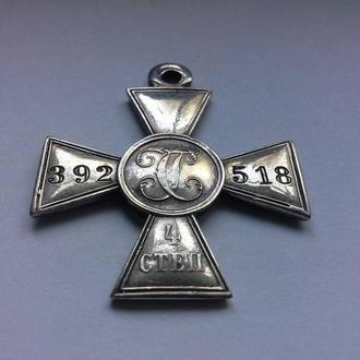 Орден георгиевский крест 4 степени серебро орегинал