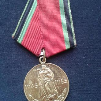медаль 20лет победы