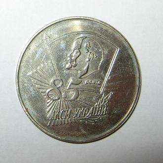 Жетон памятный. 85 лет ЛКСМУ