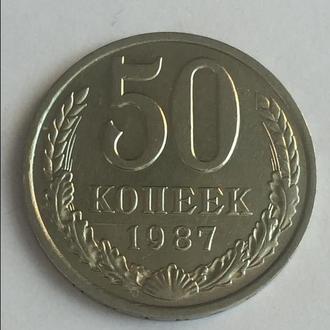 50 копеек 1987 года СССР
