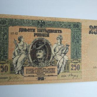 250 рублей 1918 года, Ростов, оригинал, бездоганний Unc, прес