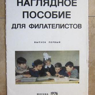 """Серия плакатов """"Наглядное пособие для филателистов"""". 1976г., СССР"""
