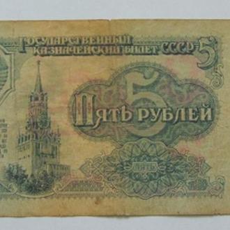 СССР 5 рублей 1961 г.